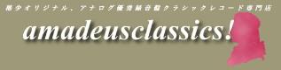 amadeusclassics